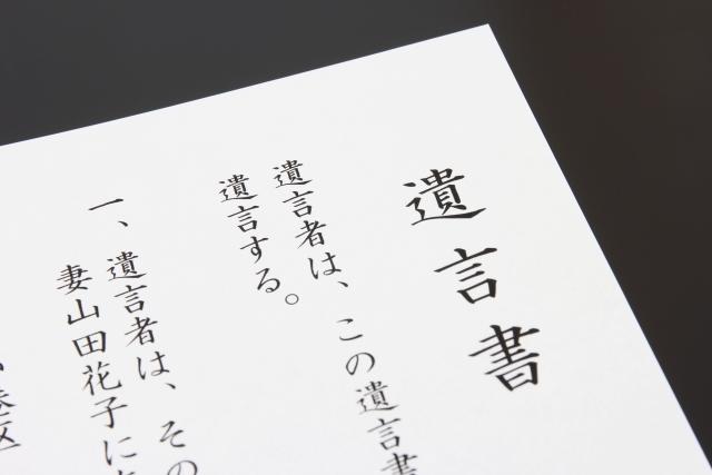 岡山で相続対策として遺言書を作成する前に知っておきたい「遺留分」制度